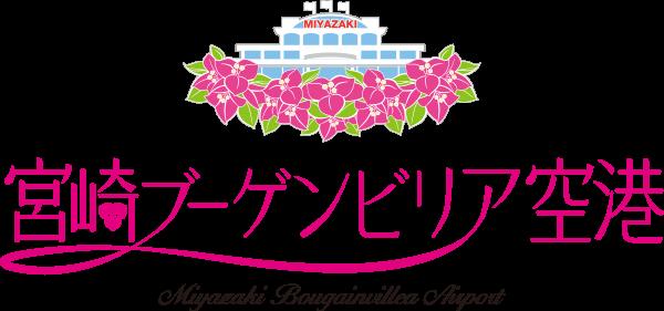 宮崎ブーゲンビリア空港