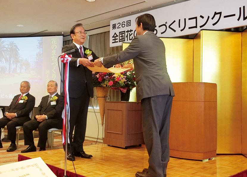 第26回 全国花のまちづくりコンクール 最高賞 国土交通大臣賞受賞