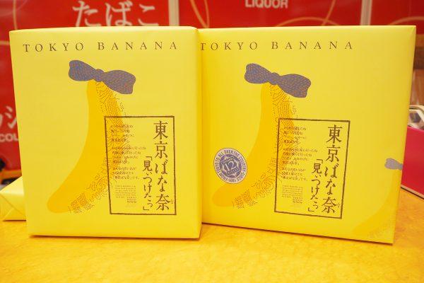 日本ブランド菓子:東京ばな奈