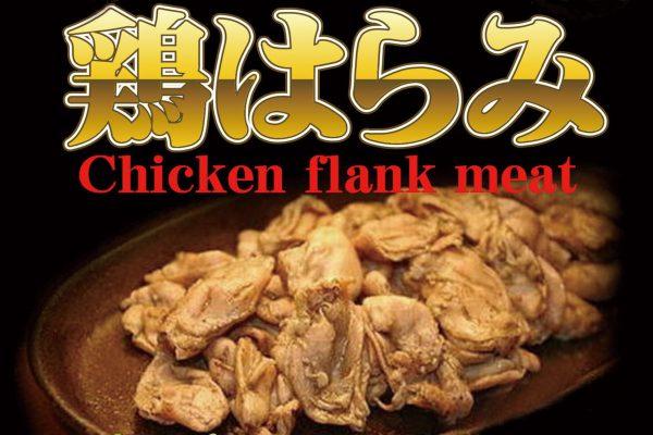 TOMZY 鶏ハラミ炭火焼【120g】600円