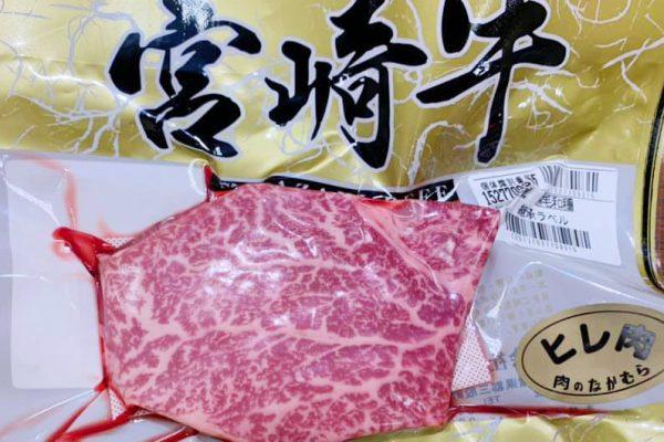 中村食肉 宮崎牛ヒレステーキ【150g】4,860円