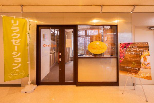 タイ古式マッサージ チャイディー 宮崎空港店