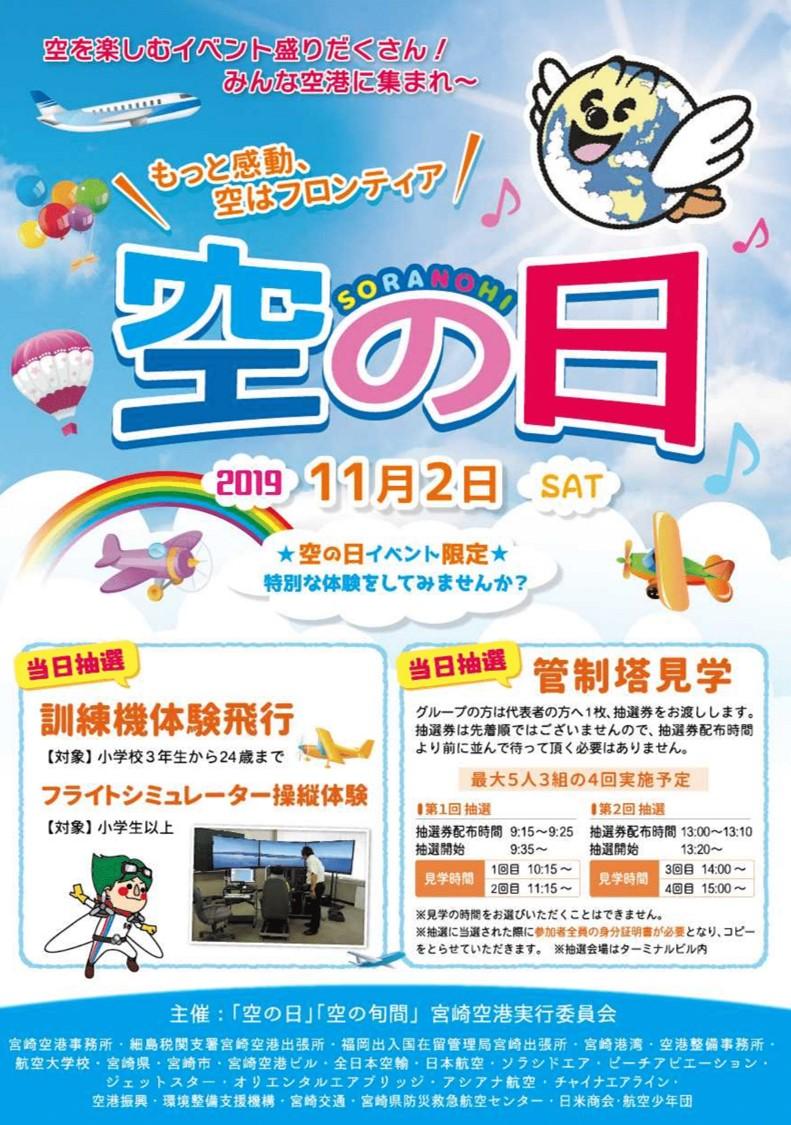 空の日イベント2019 - 宮崎ブーゲンビリア空港